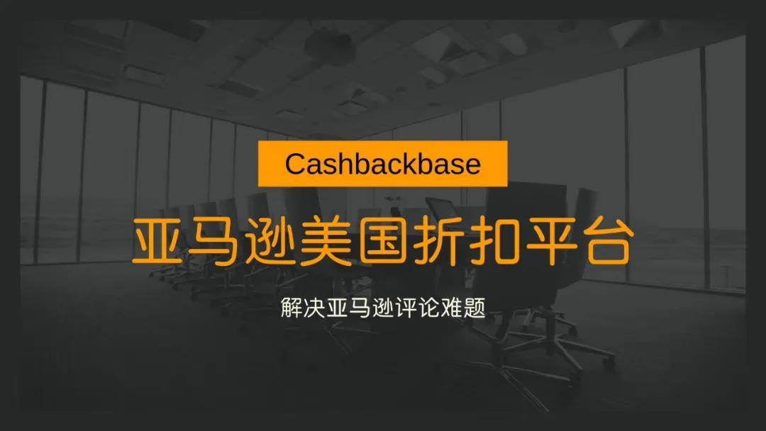 cashbackbase测评