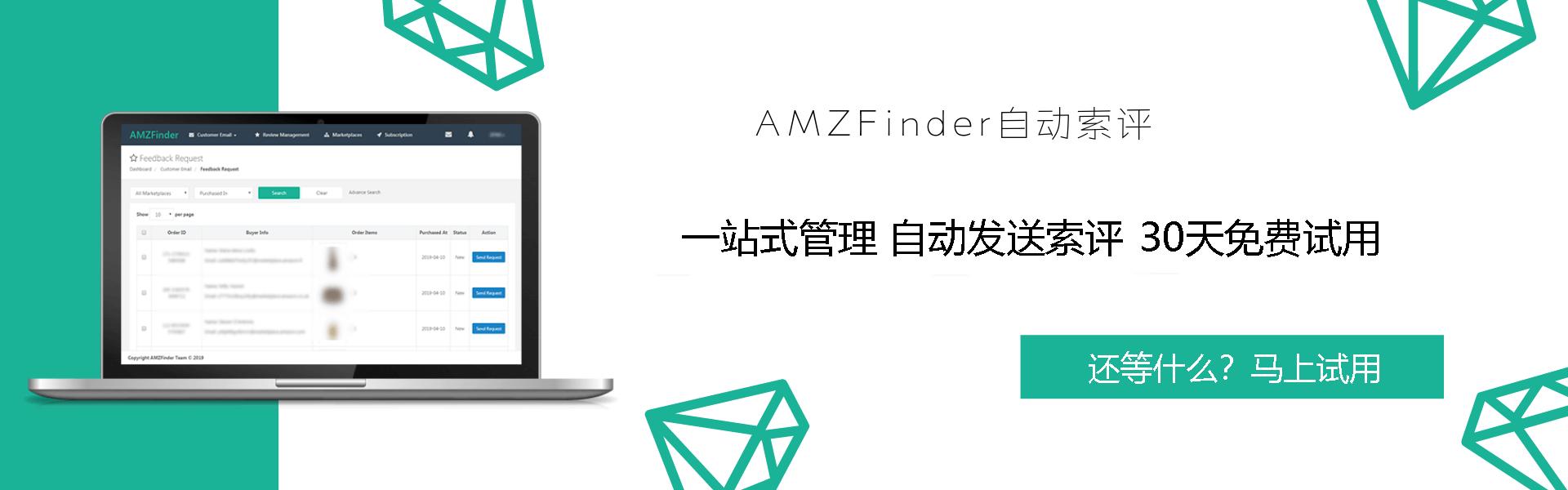最好的亚马逊索评软件-AMZFinder